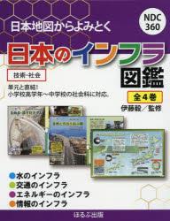 日本地図からよみとく日本のインフラ図鑑 4巻セット