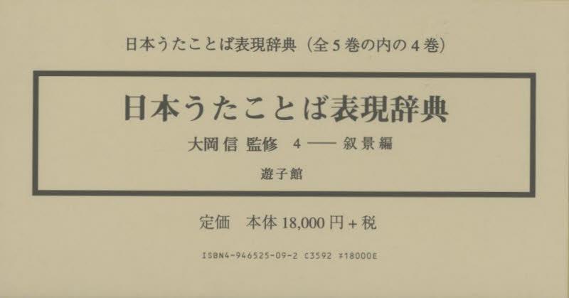 日本うたことば表現辞典 4