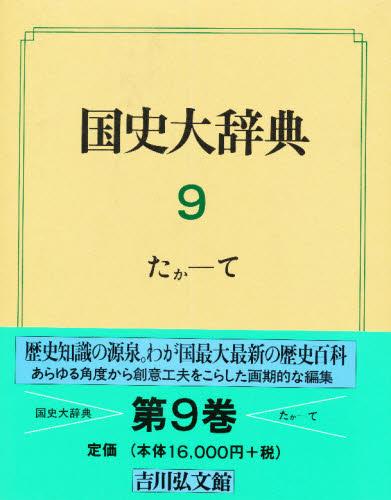 国史大辞典 9