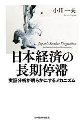 《送料無料》 期間限定 日本経済の長期停滞 実証分析が明らかにするメカニズム 入荷予定