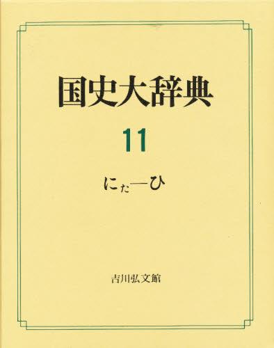 国史大辞典 11