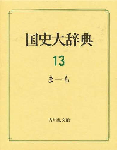 国史大辞典 13
