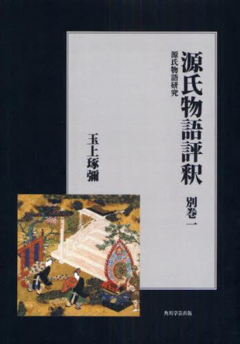 源氏物語評釈 別巻1 オンデマンド版