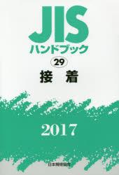 JISハンドブック 接着 2017
