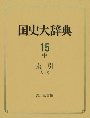 国史大辞典 15中
