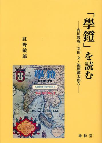 「学鐙」を読む 内田魯庵・幸田文・福原麟太郎ら