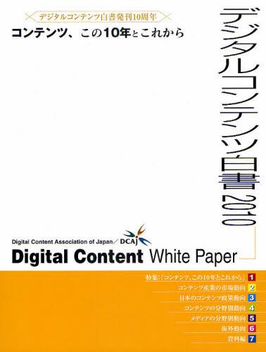 実物 《送料無料》 デジタルコンテンツ白書 未使用 2010