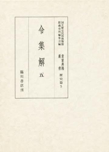 貴重典籍叢書 国立歴史民俗博物館蔵 歴史篇第5巻 影印