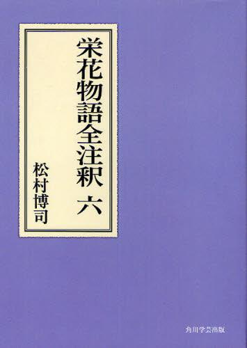 栄花物語全注釈 6 オンデマンド版