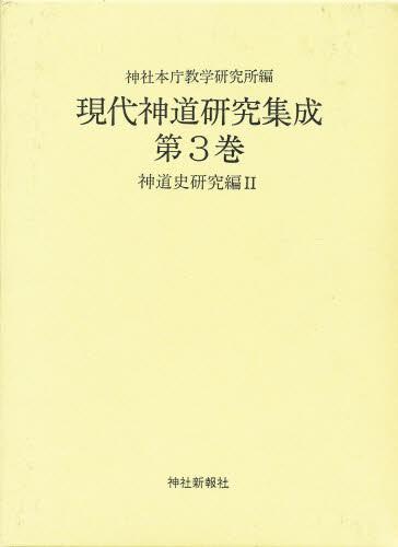 現代神道研究集成 第3巻 神道史研究編