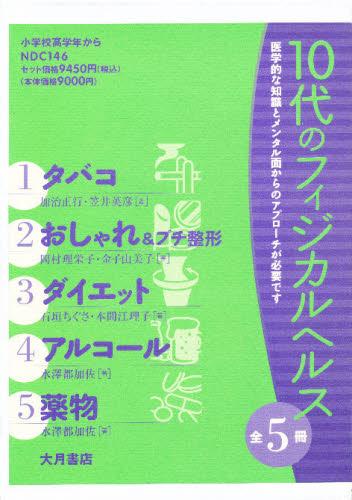 10代のフィジカルヘルス 全5冊