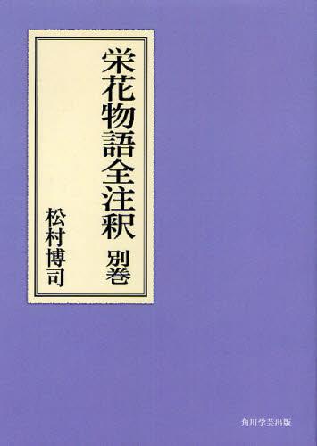 栄花物語全注釈 別巻 オンデマンド版