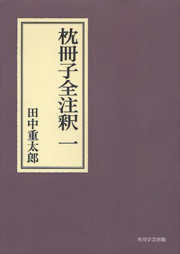 枕冊子全注釈 1
