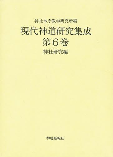 現代神道研究集成 第6巻