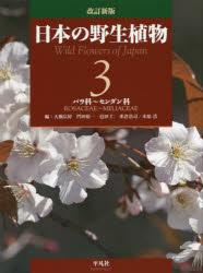 日本の野生植物 3