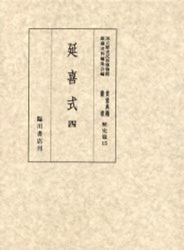貴重典籍叢書 国立歴史民俗博物館蔵 歴史篇第15巻 影印