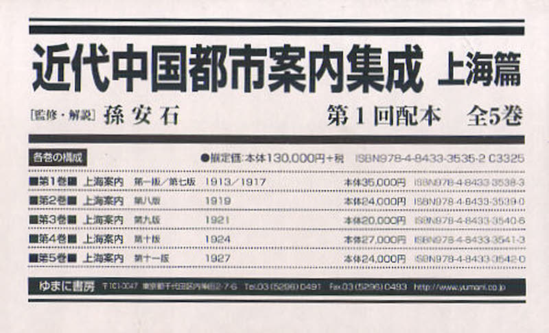 近代中国都市案内集成 上海篇 第1回配本 5巻セット