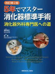 5年でマスター消化器標準手術 消化器外科専門医への道