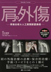 肩の外傷 骨接合術&人工肩関節置換術