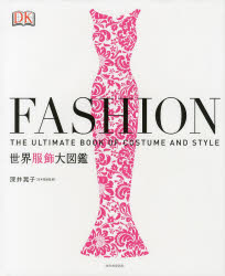 FASHION世界服飾大図鑑 THE ULTIMATE BOOK OF COSTUME AND STYLE