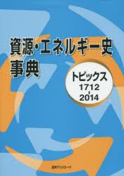 資源・エネルギー史事典 トピックス1712-2014