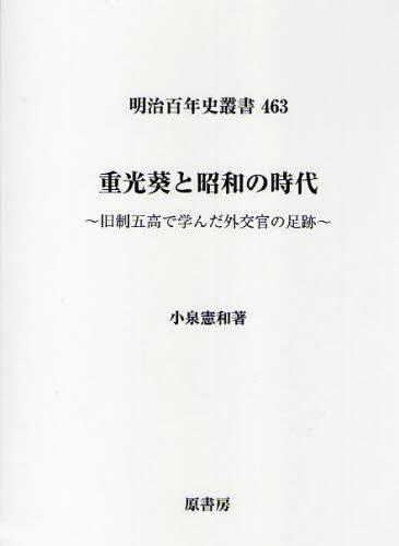 重光葵と昭和の時代 旧制五高で学んだ外交官の足跡