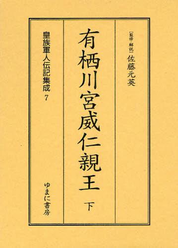 皇族軍人伝記集成 7 復刻