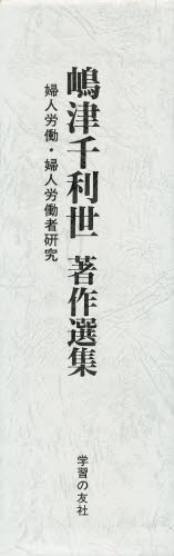 嶋津千利世著作選集 3巻セット