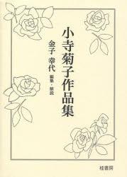 小寺菊子作品集