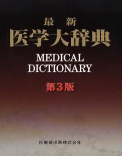 最新医学大辞典