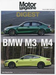 Motor 返品不可 Magazine DIGEST BMW Coupe〈F82,G82〉 Sedan〈F80,G80〉 M4 M3 おすすめ