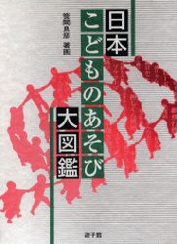 日本こどものあそび大図鑑