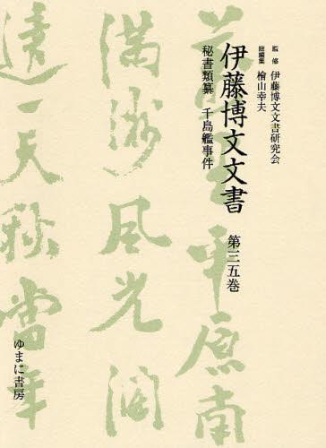 伊藤博文文書 第35巻 影印