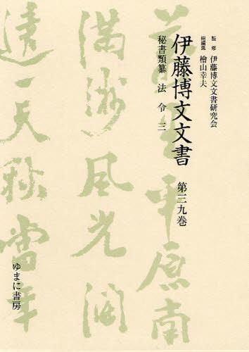 伊藤博文文書 第39巻 影印
