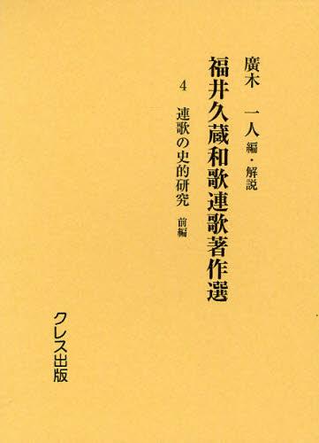 福井久蔵和歌連歌著作選 4 復刻版