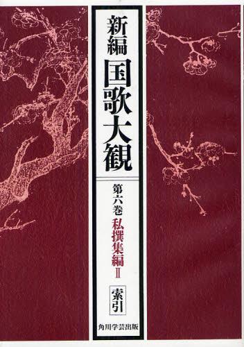 新編国歌大観 第6巻〔2〕 オンデマンド版
