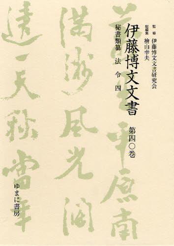 伊藤博文文書 第40巻 影印