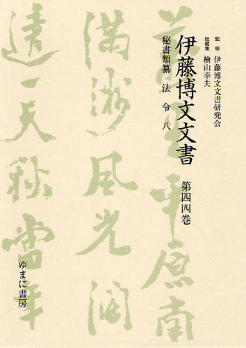 伊藤博文文書 第44巻 影印
