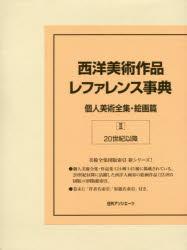 西洋美術作品レファレンス事典 個人美術全集絵画篇2