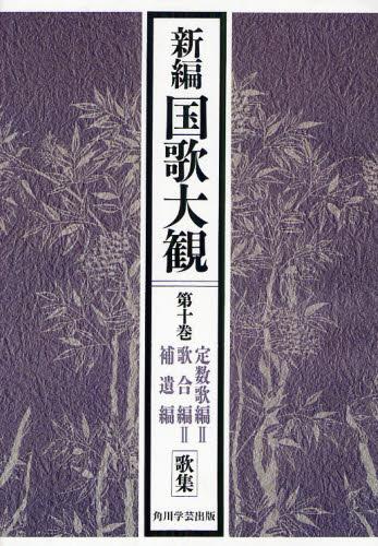 新編国歌大観 第10巻〔1〕 オンデマンド版