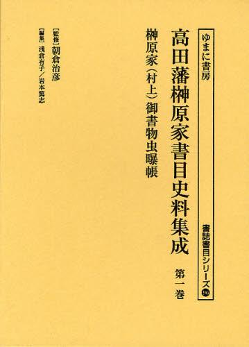 高田藩榊原家書目史料集成 第1巻 影印