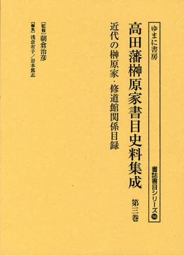 高田藩榊原家書目史料集成 第3巻 影印