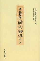 大島本源氏物語 第10巻 影印 オンデマンド版