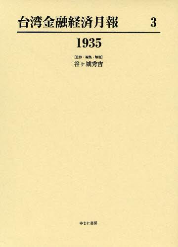 台湾金融経済月報 3 復刻