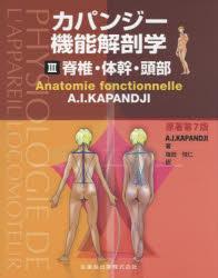 カパンジー機能解剖学 3