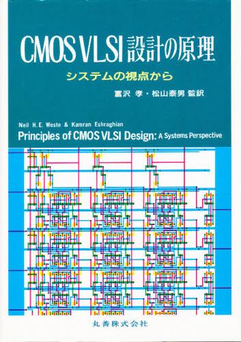 CMOS VLSI設計の原理-システムの