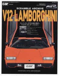 スクランブル アーカイブ 激安卸販売新品 V12ランボルギーニ 新色追加 V12ランボルギーニの全て スーパーカー少年永遠の憧れ