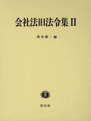会社法旧法令集 2