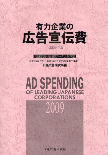 有力企業の広告宣伝費 NEEDS日経財務データより算定 2009年版