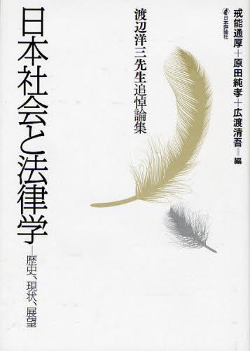 日本社会と法律学 歴史、現状、展望 渡辺洋三先生追悼論集